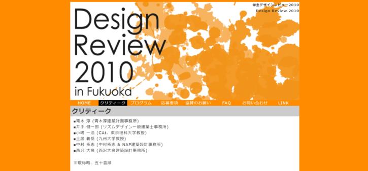 Design Review 2010 / クリティーク / アイランドシティ中央公園 ぐりんぐりん / 2010.03.21.—22.