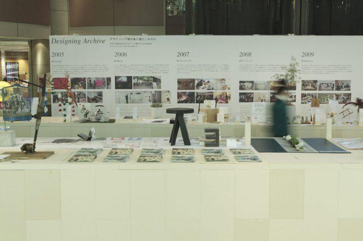 デザイニング展2010