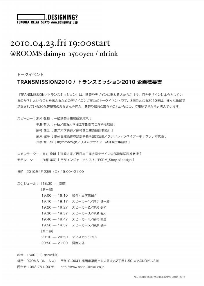 共同性について / TRANSMISSION2010 / DESIGNING2010 / パネリスト / ROOMS / 2010.04.23.