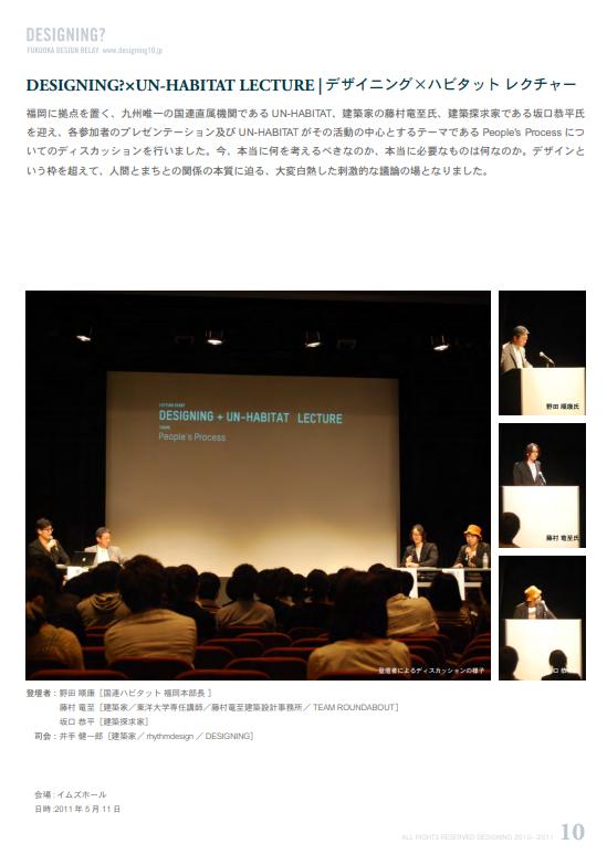 People's Process / DESIGNING?+国連ハビタットレクチャー / モデレーター / イムズホール / 2011.05.11.
