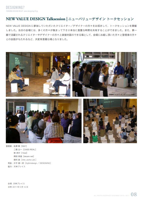 NEW VALUE DESIGN / DESIGNING2011 / モデレーター / 天神プレイス / 2011.05.16.
