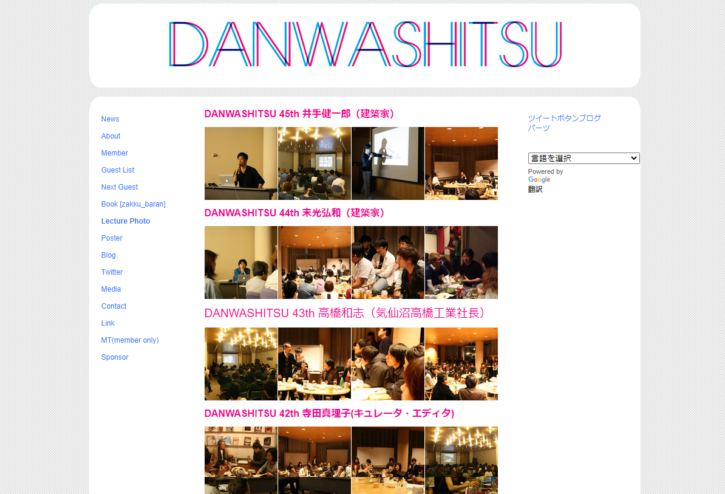 DANWASHITSU 45th