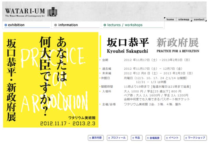 坂口恭平新政府展「井手健一郎式 モバイルハウス制作WS」