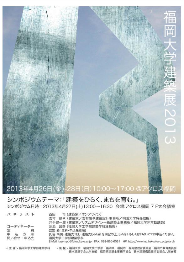 福岡大学建築展2013シンポジウム 「建築をひらく、まちを育む」