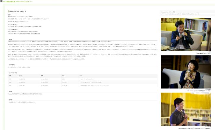 せんだいスクール・オブ・デザイン 2014|Interactiveレクチャー