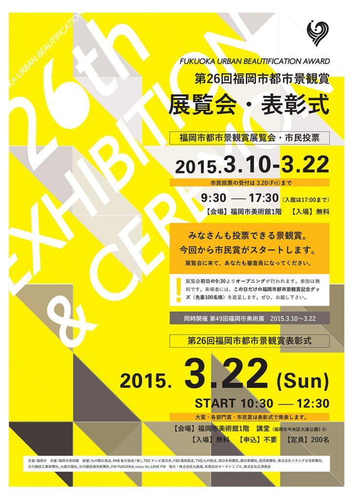 第26回 福岡市都市景観賞|展覧会