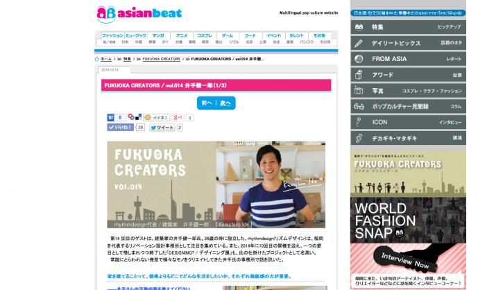 アジアンビート|FUKUOKA CREATORS【インタビュー掲載】