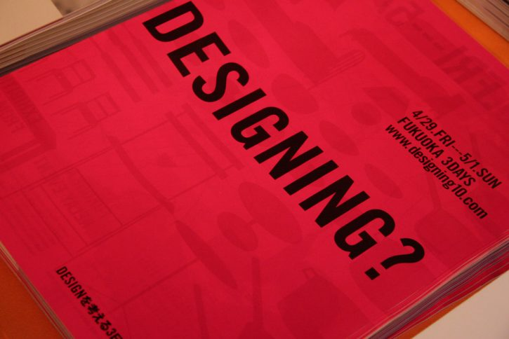 デザイニング展