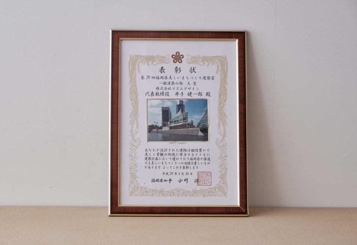第29回福岡県美しいまちづくり建築賞 大賞