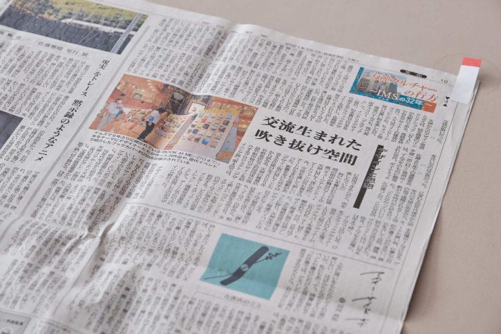 西日本新聞 2021.06.23