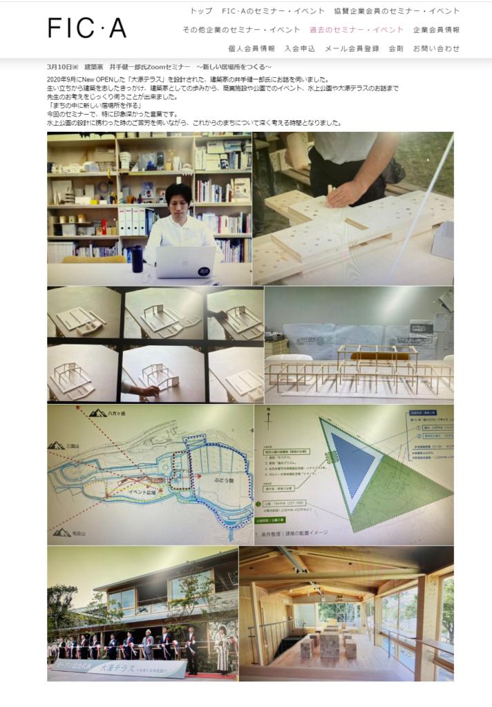 福岡インテリアコーディネーター協会セミナー/新しい居場所をつくる